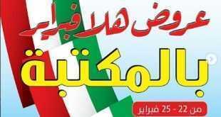 عروض جمعية الشامية والشويخ الكويت 22/2/2020