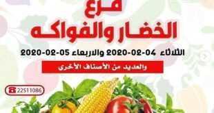 عروض جمعية النزهة التعاونية للخضار 4/2/2020