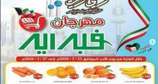 عروض جمعية الفنطاس التعاونية الكويت 23/2/2020