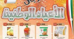عروض جمعية مبارك الكبير والقرين التعاونية 23/2/2020