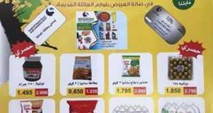 عروض جمعية سلوى التعاونية الكويت من 22/2/2020