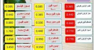 عروض جمعية خيطان ليوم واحد 27/2/2020
