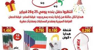 عروض بنده الشويخ مهرجان فبراير 17/2/2020
