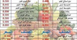 عروض جمعية ابو حليفة التعاونية 8/3/2020