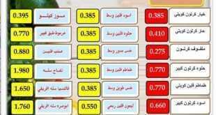 عروض جمعية خيطان التعاونية مهرجان الخضار 12/3/2020