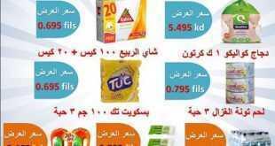 عروض جمعية الجهراء التعاونية الكويت 2/3/2020