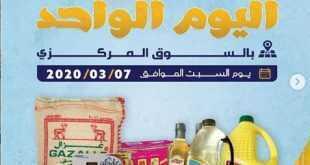 عروض جمعية القادسية التعاونية الكويت 7/3/2020