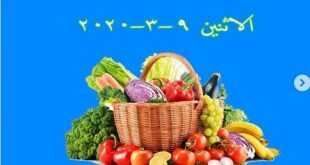 عروض جمعية الأحمدي التعاونية الاثنين 9/3/2020