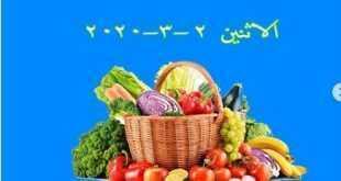عروض جمعية الأحمدي التعاونية الكويت 2 مارس 2020