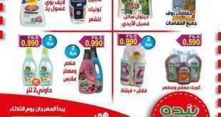 عروض بنده الشويخ الكويت 10/3/2020