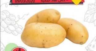 عروض جمعية الفيحاء التعاونية الكويت 9/3/2020