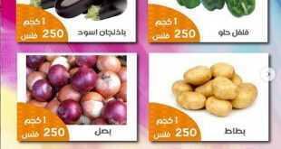 عروض جمعية الرميثية التعاونية الكويت 10/3/2020