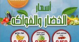عروض جمعية الشعب التعاونية الكويت 11/3/2020