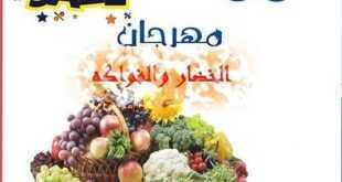 عروض جمعية الرحاب التعاونية الكويت 11/3/2020