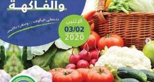 عروض جمعية صباح السالم التعاونية الكويت 2 مارس 2020