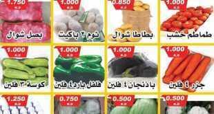 عروض بشاير العز للخضار الاسبوعية 5/3/2020