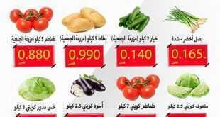 عروض جمعية العبدلي الزراعية التعاونية الكويت 2/4/2020