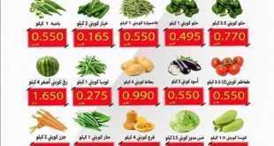 عروض جمعية العبدلي الزراعية التعاونية الكويت 31/5/2020