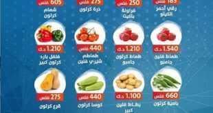 عروض جمعية الوفرة الزراعية الكويت 31/5/2020