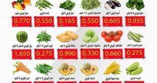 عروض جمعية العبدلي الزراعية التعاونية الكويت 28/5/2020