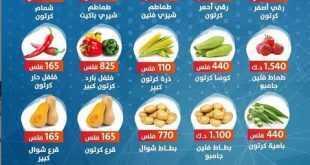 جمعية الوفرة التعاونية الكويت