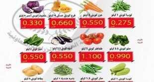 عروض جمعية العبدلي الزراعية التعاونية الكويت 11/6/2020