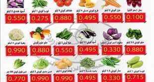 عروض جمعية العبدلي الزراعية التعاونية الكويت 13/6/2020
