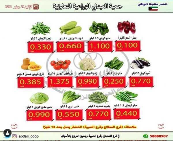 عروض جمعية العبدلي الزراعية التعاونية الكويت 29/6/2020