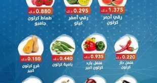 عروض جمعية الوفرة الزراعية التعاونية الكويت الخميس 11/6/2020