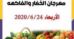 عروض جمعية الخالدية التعاونية الكويت للخضار 24/6/2020