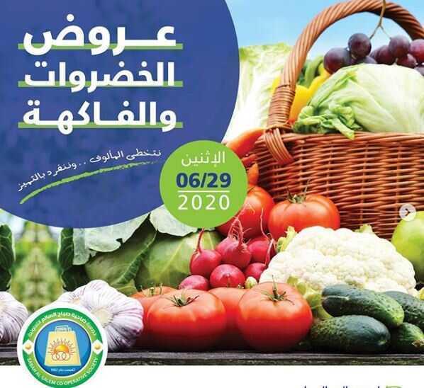 عروض جمعية صباح السالم الكويت الاثنين 29/6/2020