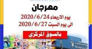 عروض جمعية الخالدية التعاونية الكويت الاربعاء 24/6/2020
