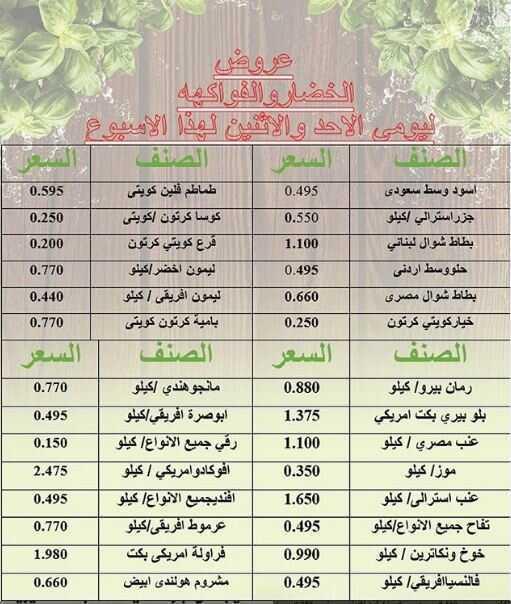 عروض جمعية أبو حليفة التعاونية الكويت 28/6/2020