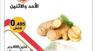 عروض سوق العايش المركزي الكويت الاحد والاثنين 15/6/2020