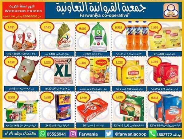 عروض جمعية الفروانية التعاونية الكويت 29/6/2020