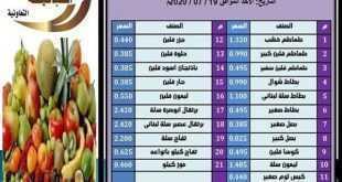 عروض جمعية الصباحية التعاونية الكويت الأحد 19/7/2020