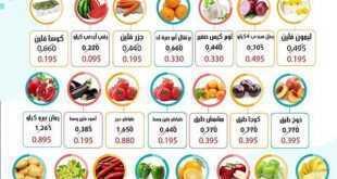 عروض جمعية العقيلة الكويت الثلاثاء 14/7/2020