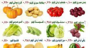 عروض جمعية العمرية التعاونية الكويت الأحد 19/7/2020