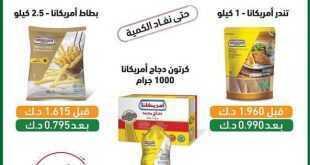 عروض جمعية الفيحاء التعاونية الكويت 5/7/2020