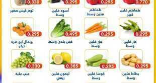 عروض جمعية المنقف التعاونية الكويت من 27/7/2020