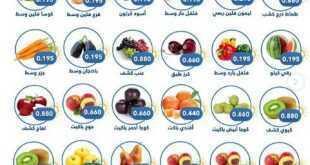 عروض جمعية الوفرة الزراعية التعاونية الكويت 2/7/2020