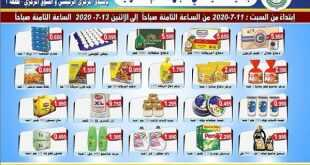 عروض جمعية صباح السالم الكويت من 11/7/2020