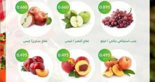 عروض جمعية صباح السالم الكويت الخميس 9/7/2020