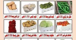 عروض جمعية ضاحية الظهر التعاونية الكويت الثلاثاء 28/7/2020