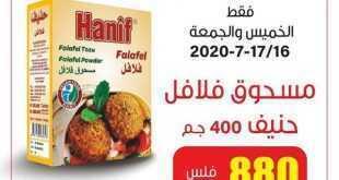 عروض سوق العايش المركزي الكويت من 16/7/2020
