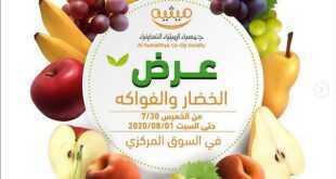 عروض جمعية الرميثية التعاونية الكويت 30/7/2020