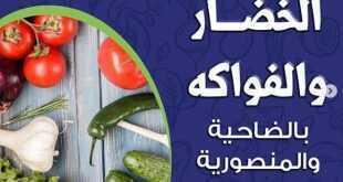 عروض جمعية الضاحية والمنصورية التعاونية الكويت 8/7/2020