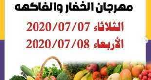 عروض جمعية الخالدية التعاونية الكويت من 7/7/2020