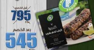 عروض جمعية الشعب التعاونية الكويت من الاربعاء 1/7/2020