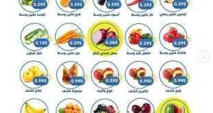 عروض جمعية الوفرة الزراعية الكويت من 9/7/2020